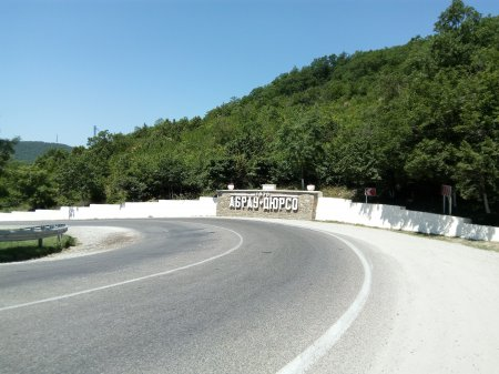 Абрау-Дюрсо