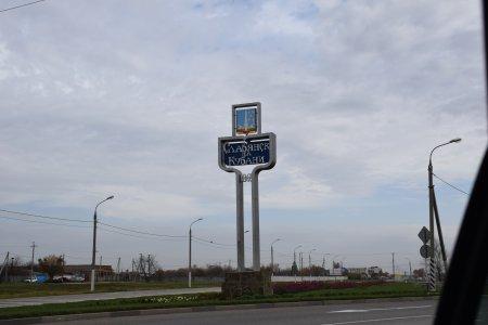 Славянска-на-Кубани