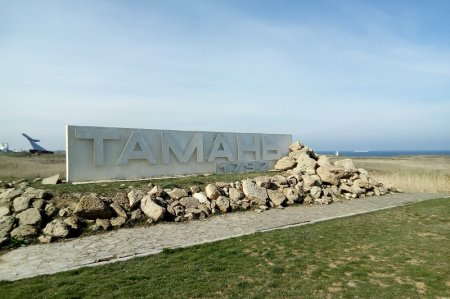 Тамань