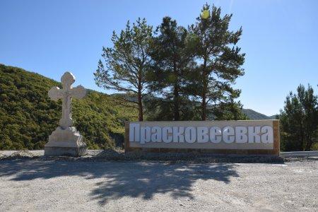 Прасковеевка