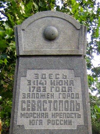 Памятник городу Севастополь