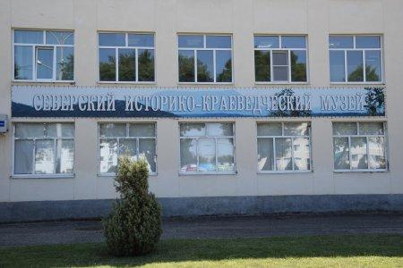 Северский историко-краеведческий музей